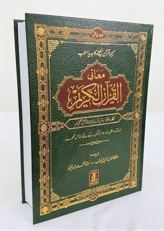 Al Quran Al Kareem: Word for Word Urdu Translation - Arabic & Urdu (HB)