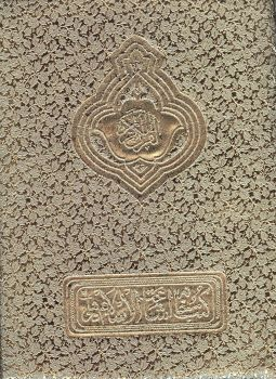 Qur'an Majeed - (persian Script, 13 Lines, Medium Zipper)