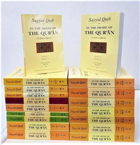 In The Shade Of The Quran (18 Volumes)