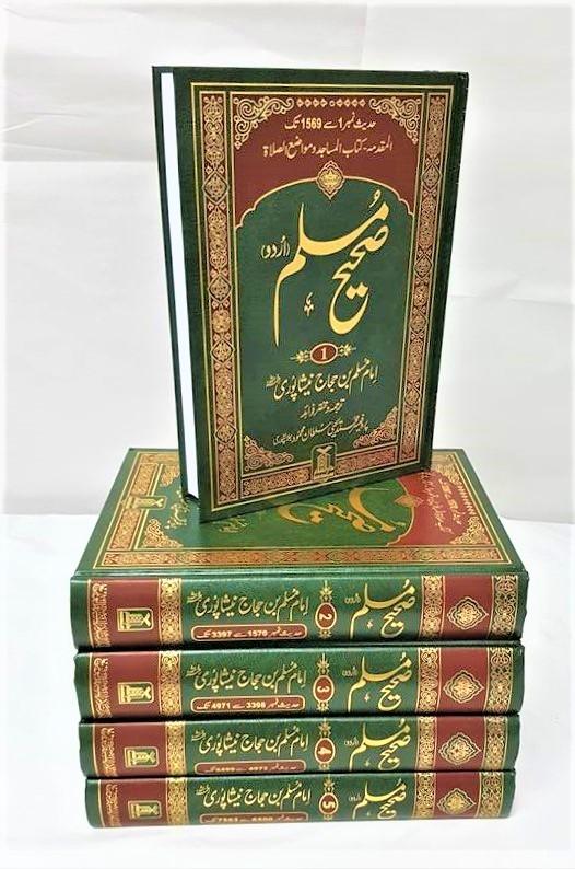 URDU: Sahih Muslim Arabic / Urdu (5 Volumes - Darussalam)
