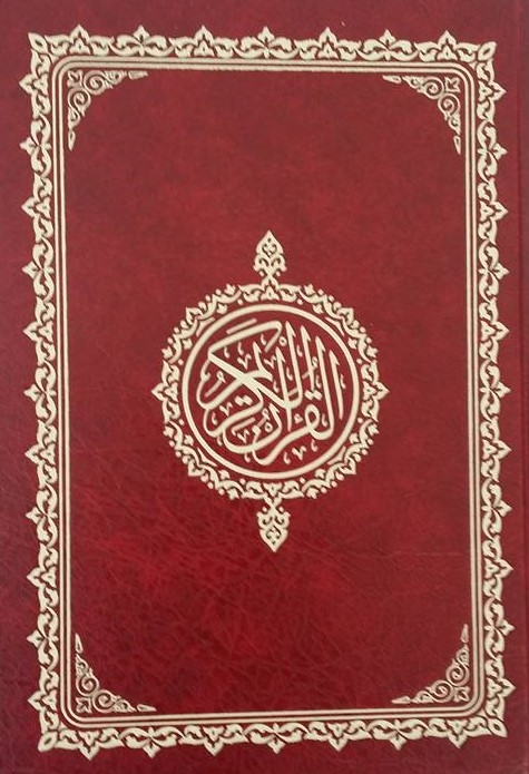 Quran Arabic Mushaf - Uthmani Script - Small A5 Size (Cream Pages)