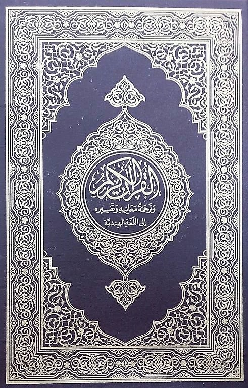 Noble Quran with Hindi Translation