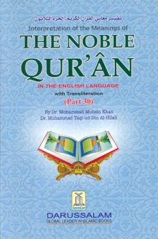 Interpretation Of The Meanings Of The Noble Qur'an In The English Language, With Transliteration (Juz 30)