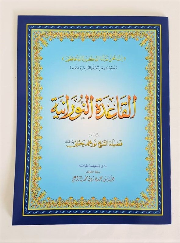Al Qaidah An Noraniah (Beautiful Full Colour - Large Size)