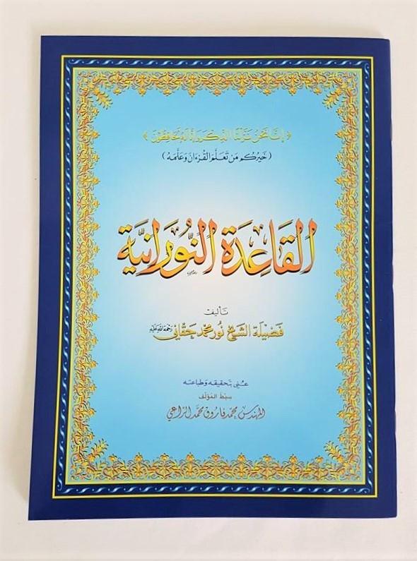 Al Qaidah An Noraniah (Beautiful Full Colour - Large Size)