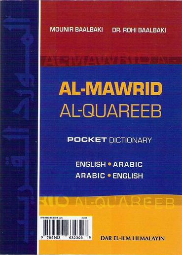 Al-mawrid Al-quareeb English To Arabic Pocket Dictionary
