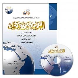 Al Arabiyyah Bayna Yadayk - Arabic at Your hand (Level 3, Part 2) with CD