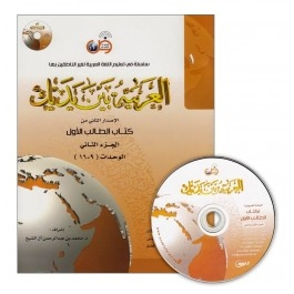 Al Arabiyyah Bayna Yadayk - Arabic at Your hand (Level 1,Part 2) with CD