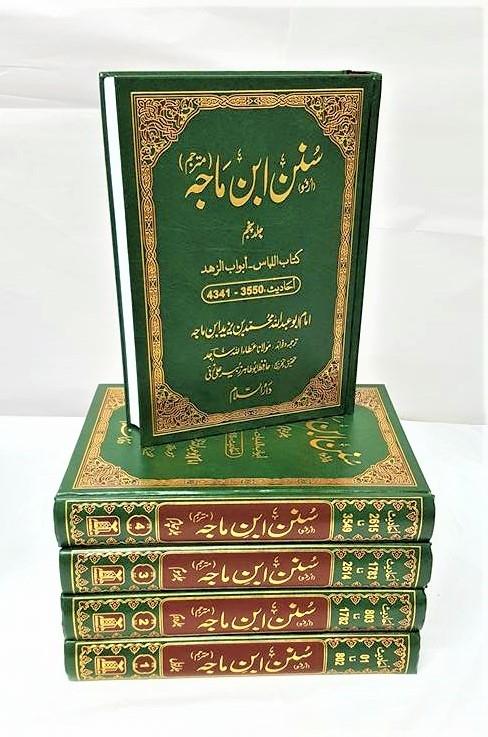 URDU: Sunan Ibn Majah Arabic / Urdu (5 Volumes - Darussalam)