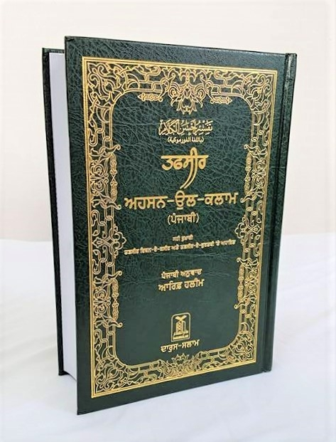 Translation of The Noble Quran in Punjabi (Farmukhi) Language (HB)