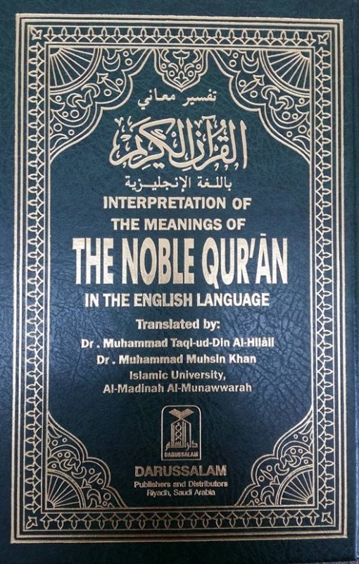 The Noble Quran in the English Language (Medium Hardback)