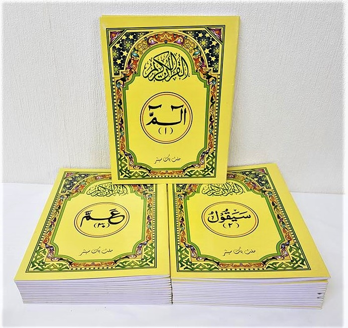 Mushaf Quran 30 Para Set - Persian Script, 9 Lines (Large Size - 24x18cm - PB)