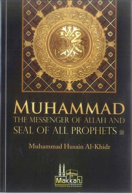 Muhammad - The Messenger of Allah and Seal of all Prophets
