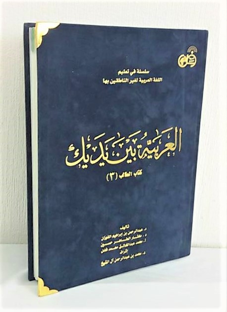 Al Arabiyyah Bayna Yadayk - Book 3 with CD (Full Colour - Velvet Cover - HB)
