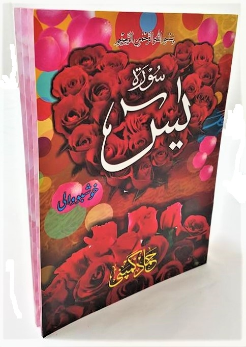 Rose Scented Surah Yaseen / Yasin - (Paperback - 9 lines)