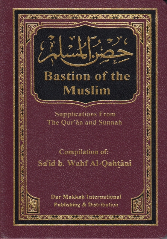 Bastion of the Muslim - Pocket Size  (Said bin Ali bin Wahaf Al-Qahtani)