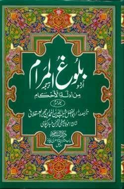 Bulugh-ulmaram (2 Volumes)