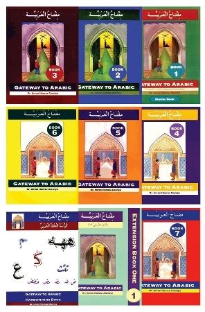 Gateway To Arabic Set Of 9 Books