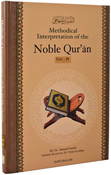 Methodical Interpretation of Noble Qur'an Part-29 (Hardback)