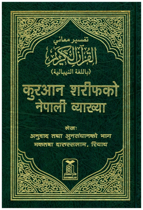 Holy Quran Arabic Text with Nepali Translation