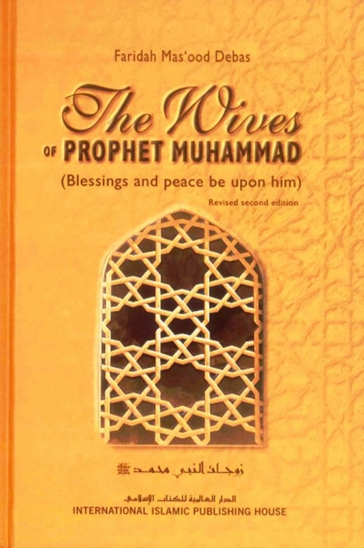 The Wives of the Prophet Muhammad (pbuh) - Hardback
