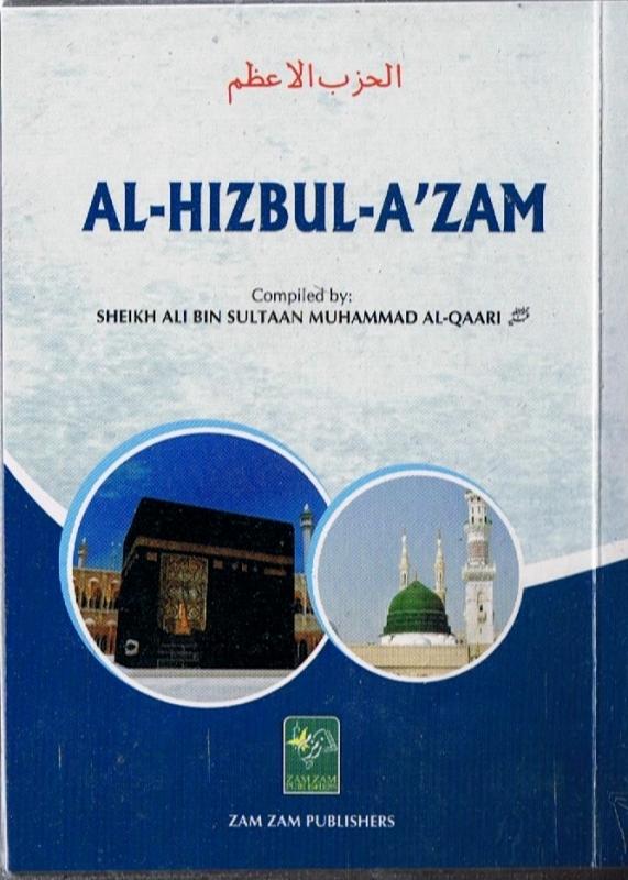 Al Hizbul Azam - Sheikh Muhammad al Qari (Hardback)