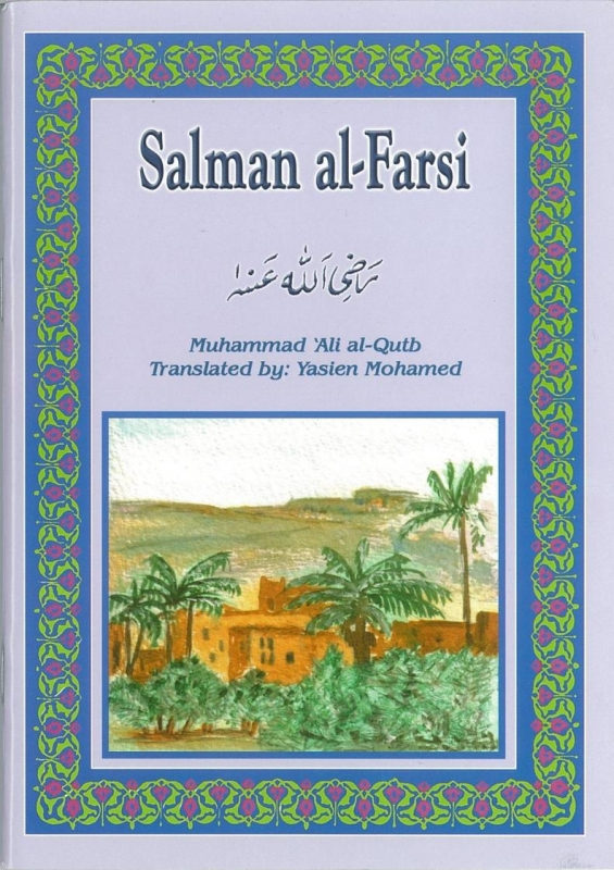 Salman al Farsi (Childrens Islamic Book)