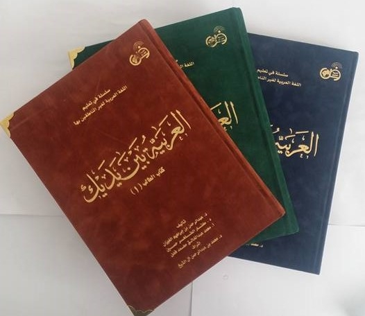 Al Arabiyyah Bayna Yadayk - Arabic at Your hand (Special Velvet Cover) (Set of 3)