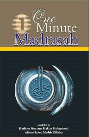 One Minute Madrasah - Maulana Muhammad Akhtar (Paperback)