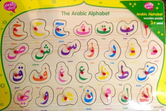 The Simple Arabic Alphabet Wooden Puzzle - Children, Kids
