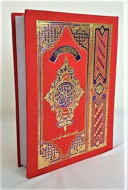 Arabic Mushaf Quran (13 Lines - 25x20cm - No3)