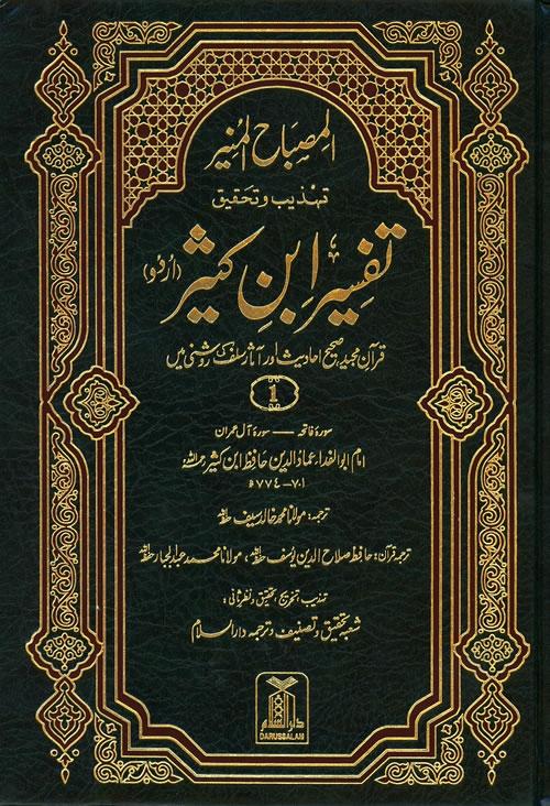 URDU: Tafsir Ibn Kathir (6 Volumes)