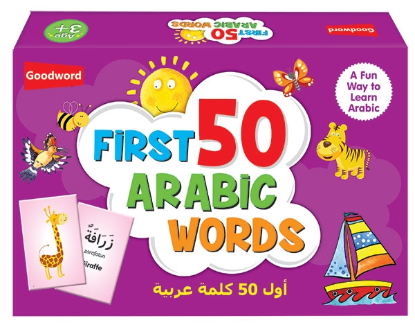 First 50 Arabic Words - 50 Flash Cards (Goodword Kids Children)