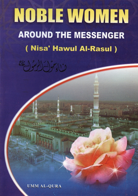 Noble Women Around The Messenger (pbuh)