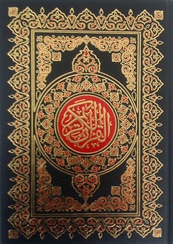 Quran Arabic Mushaf - (Uthmani Script, 15 Lines, Large) (White Pages)