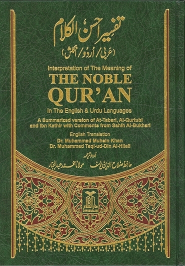 The Noble Quran in Arabic with English and Urdu Translation - Tafseer Ahsan Ul Kalam