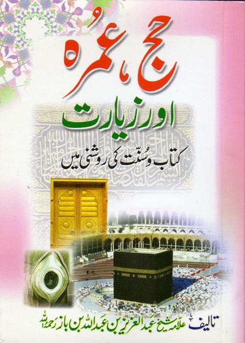 Hajj, Umrah Awr Zeyarat (Pocket size)