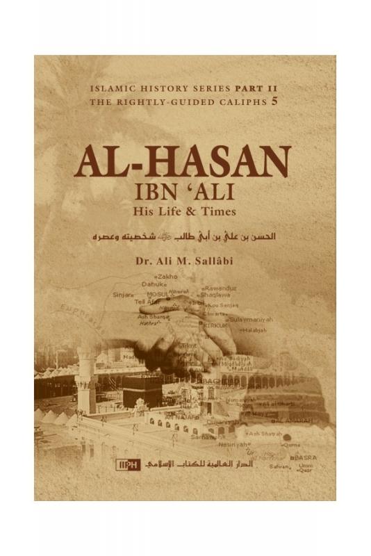 Al-Hasan Ibn 'Ali - His Life & Times