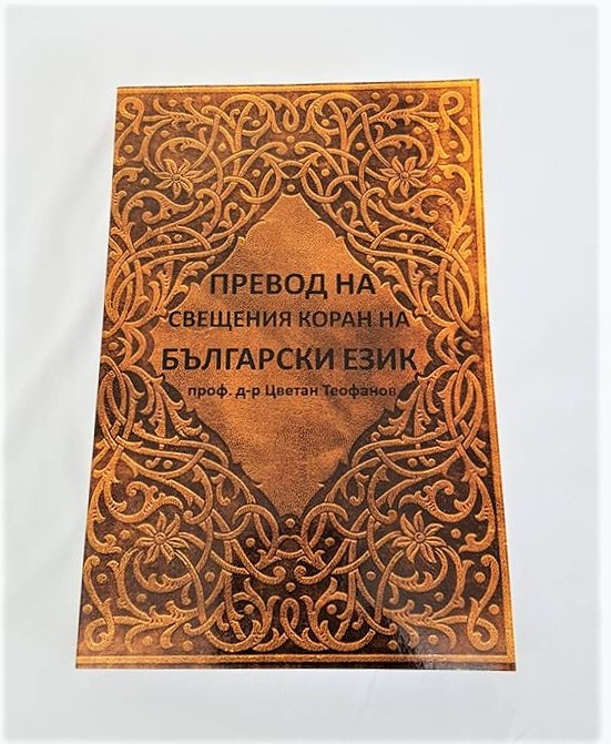 Translation of The Holy Quran in Bulgarian Language (PB)