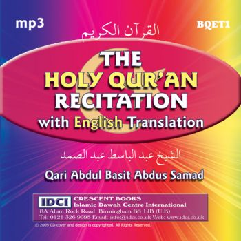 10 Copies Of Qari Abdul Basit Abdus Samad
