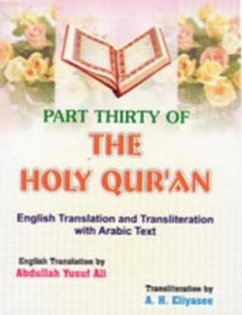 Part Thirty Of The Holy Qur'an