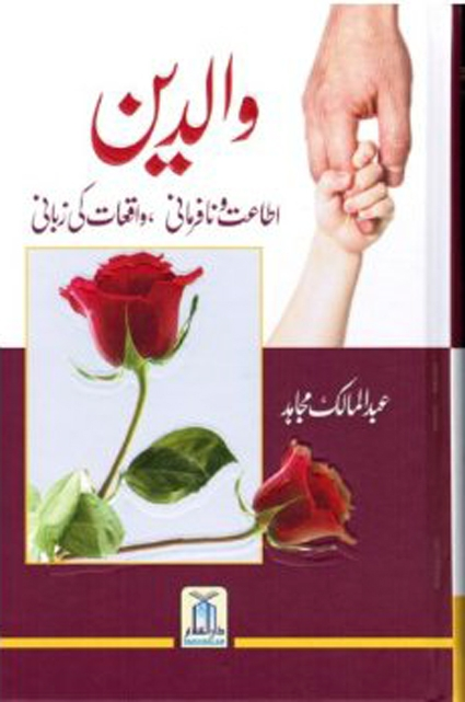 Walidayn Ata�at Wa Nafarmani, Waqiaat Ki Zabani