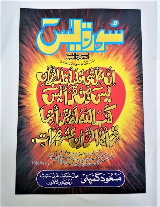 Extra Large Surah Yasin - Pack of 10 Books (9 lines, Paperback)
