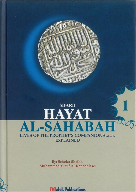Sharh Hayat Al-Sahabah  - Live's of the Prophet's Companions Explained 3 Vol.
