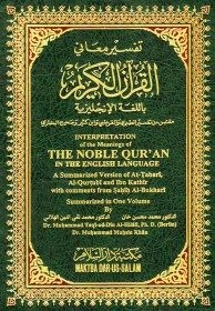 The Noble Qur'an in the English Language (Large Hardback)