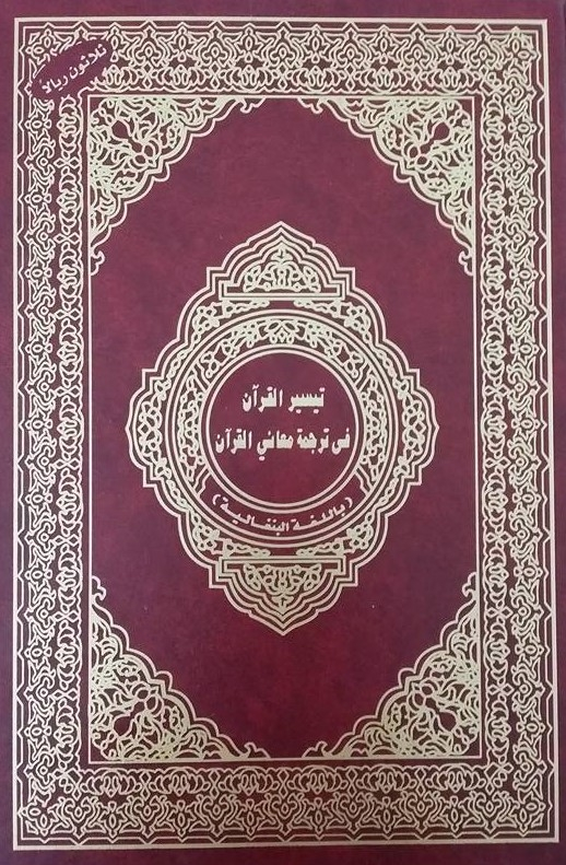 Quran Arabic Text with Bangali/Bangla Translation