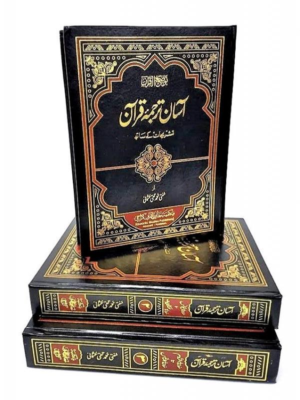 Asaan Tarjuma-e-Quran (3 Vols)