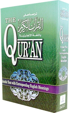 Sahih International:The Qur'an: Arabic With English Meanings (Large Hardback) (Saheeh Int.)