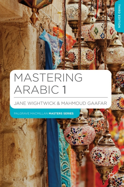 Mastering Arabic 1 - Book and Audio CD Pack (Palgrave Masters Series