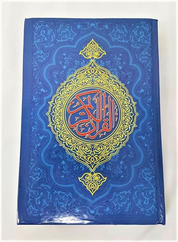 Quran Arabic Mushaf - (16 lines - Large - HB - No53 Madina Bookstore)